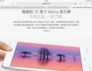 威锋网评测室:Retina iPad mini十日体验