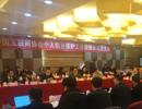 中国互联网协会个人信息保护工作委员会成立大会在京召开