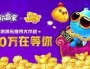 《开心消消乐》携手花椒《百万赢家》创国内首次休闲游戏直播狂欢