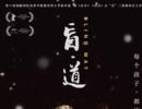 李杨《盲•道》北京盛大首映 底层三部曲公益收官