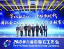 2018第九届中国社工年会在京召开 宫蒲光会长出席