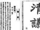 贾葭:大清国为什么要完——满汉之争与辛亥革命