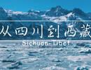 从四川出发,原来就是这条路维系着对西藏的控制 | 地球知识局