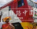 厉害了,中国援建的铁路在非洲原来如此受欢迎 | 地球知识局