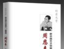 《新中国外交创始人、奠基者周恩来》读书分享会在世界知识书店召开