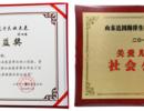 """关爱儿童,情暖春天——达因药业荣获""""关爱儿童健康社会公益奖"""""""