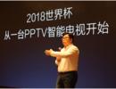 常江:PPTV智能电视内容全新升级超越小米
