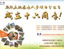 泰康陕分成立十六周年 累计规模保费278.25亿