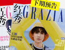 [消息]王源《红秀》新封面出炉 渔夫帽时尚休闲