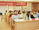 中国法学会学习贯彻党的十九大精神专题培训班(第二期)结业