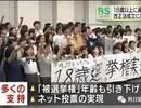 日本宣布下调成人年龄,对于留学生来说意味着什么?