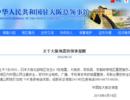 中国驻大阪总领事馆发布提醒:密切注意地震警报