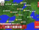 大阪地震早有预兆?小震不断火山爆发,京都鹿群出走