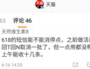 """为618活动做推广不惜狂发短信,电商平台""""过火""""式营销已严重扰民?"""