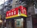 """宋清辉:""""互联网+酒业""""更多是营销噱头在里面"""