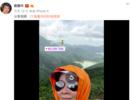 刘嘉玲晒登山素颜自拍,头上的橙色方巾太抢眼了