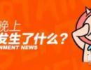 谢霆锋送周杰伦奶茶 李宇春晒学跳蔡依林舞蹈视频