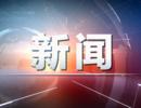 云南宣威山体滑坡致1人遇难 200余间9800余平方米房屋不同程度受损