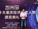 刘德彬博士获2017十大重庆经济年度创新人物