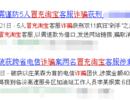 爸妈别上当:公安厅发布6类典型网络诈骗类犯罪手法