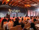 智能制造先锋齐聚,共话中国家电业制造升级