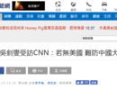 """台""""外长""""跑CNN上拉关系了:没有美国,台湾很容易被大陆占领"""