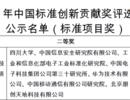 华为云参与制定首批云安全国家标准,获2018年中国标准创新贡献奖
