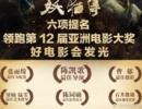亚洲电影大奖公布入围名单,李冰冰王俊凯签约好莱坞!