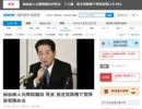 NHK:日本前内阁官房长官仙谷由人病逝