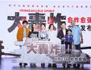 《大轰炸》上海发布会 预告特辑海报三连发