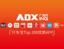 流量交易平台ADXING广告行宣布获得2000万天使轮投资