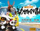 燃情中国动画 青春国漫与少儿动画数十重磅IP发布