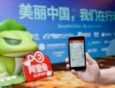 阿里影业樊路远:要通过旅行青蛙呼吁关注濒危物种