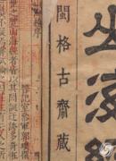 奇瑰神秘的上古中华:我们读神话究竟读什么?