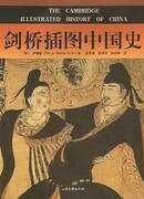 葛兆光:我们的教科书要如何叙述历史?