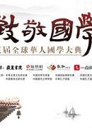 传统能给出答案吗?世界读书日 这份书单最中国