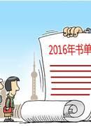 """中国社科院研究员的近代史""""读图""""书单"""