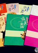 """王守常评""""中华最美诗文选"""":传承民族文化的基本口粮书"""