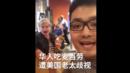 华人纽约吃麦当劳 遭美国老太歧视