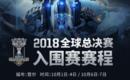 2018LOL全球总决赛入围赛及小组赛赛程公布
