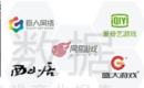 2018年1-6月中国游戏企业品牌研究报告发布