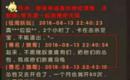 《九阴真经》玩家篡改侮辱国歌 将被严肃处理