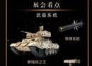 """中国""""终结者""""将亮相珠海航展?底盘有点不给力"""