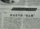 """已落马官员被当作""""实干领头雁"""",抚州日报急撤版面"""