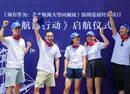 """今日美术馆与中国杯帆船赛携手启动 2017年度""""须有作为""""艺术航海计划"""