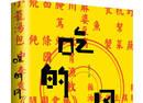 对中华美食文化的深度发掘——读施亮散文新著《吃的风度》