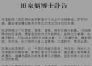 全中国最笨的那个亿万富翁去世了