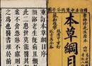 """""""中国第一药典""""《本草纲目》,为何直到李时珍去世才得以刊印?"""
