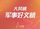 军迷的火力支援:大风榜军事好文推荐第3期发布