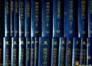 第三届全球华人国学大典国学传播奖名单(附颁奖词)